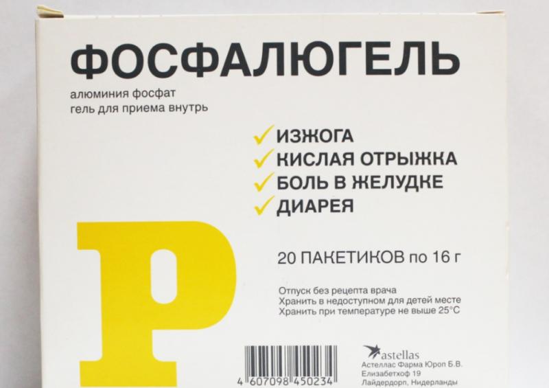 Фосфалюгель: аналоги российские и зарубежные, для детей и взрослых, инструкция по применению