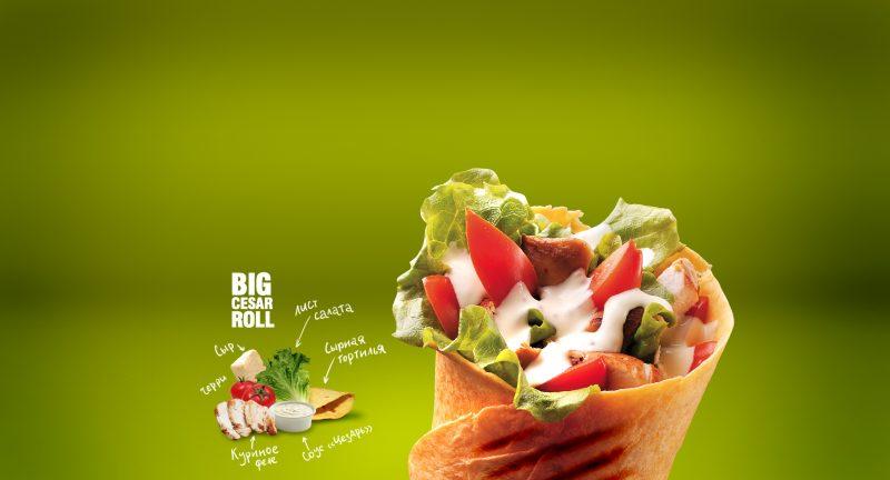 Цезарь Ролл Макдональдс: калорийность, вес, состав, БЖУ