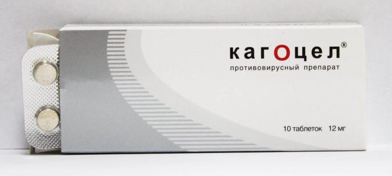 Кагоцел: инструкция по применению таблеток для детей и взрослых, состав, аналоги противовирусного препарата