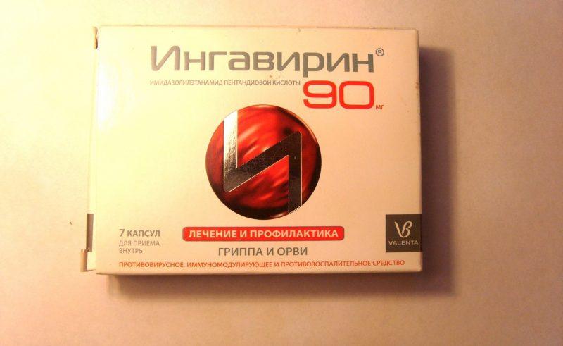 Ингавирин 90: инструкция по применению для взрослых, состав, аналоги противовирусного препарата