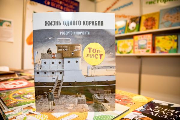 Non/fiction 2018: 20 лучших книжных новинок для детей и родителей