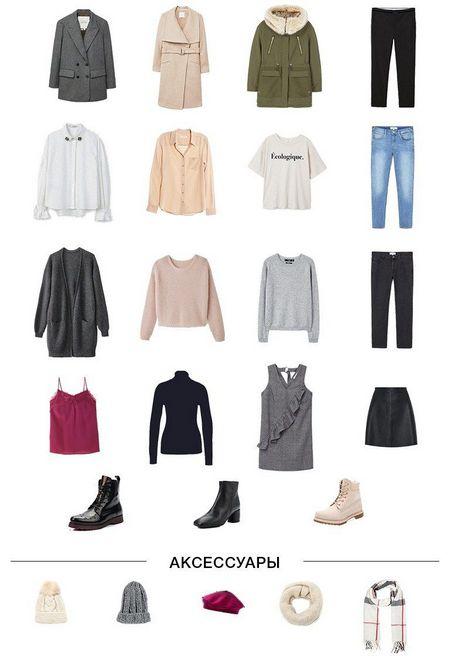 Капсульный гардероб: что это такое и как его составить