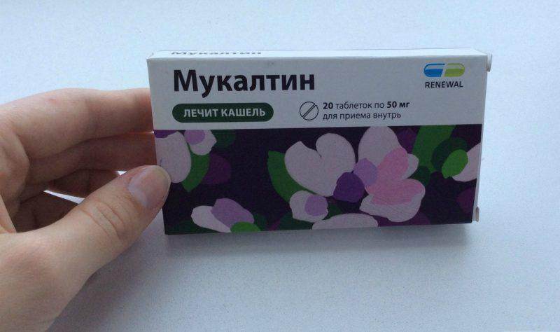 Мукалтин: инструкция по применению взрослым и детям, как принимать при беременности и ГВ, при каком кашле, аналоги