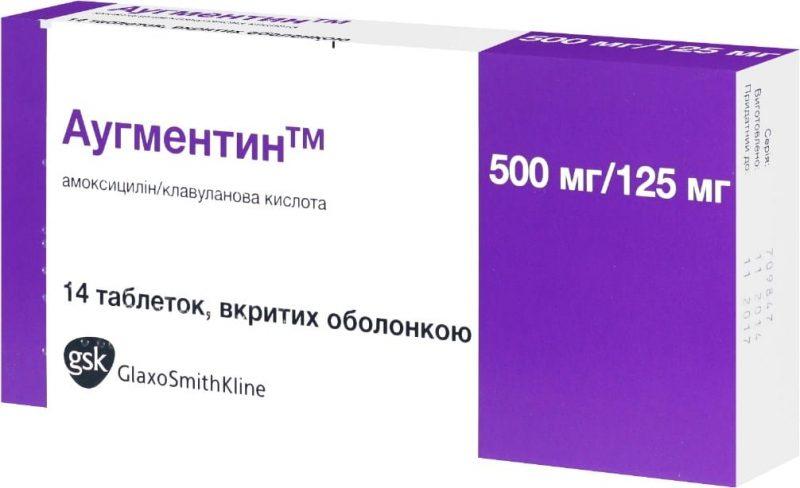 Таблетки Аугментин: инструкция по применению для взрослых и детей, состав, дозировка, аналоги антибиотика