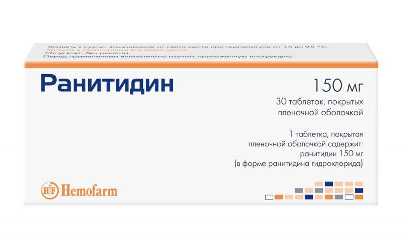 Ранитидин: инструкция по применению таблеток, от чего помогает, состав, аналоги