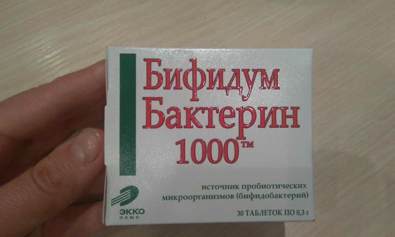 Бифидумбактерин: инструкция по применению, аналоги